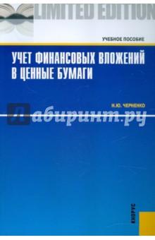 Купить Наталья Черненко: Учет финансовых вложений в ценные бумаги. Учебное пособие ISBN: 978-5-406-00935-2