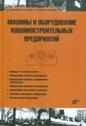 Салтыков, Семенов, Семин: Машины и оборудование машиностроительных предприятий