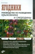 Михаил Рытов: Ягодники. Руководство по разведению крыжовника и смородины