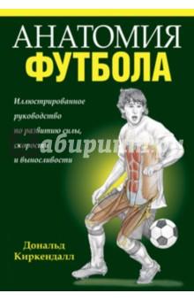 Купить Дональд Киркендалл: Анатомия футбола ISBN: 978-985-15-1545-1