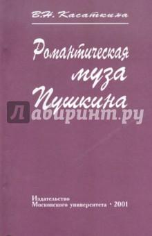 Романтическая муза Пушкина - Вера Касаткина
