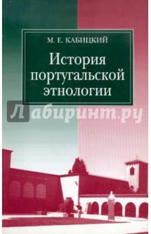 История португальской этнологии - Михаил Кабицкий