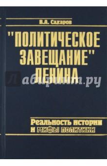 политическое завещание ленина. - фото 2