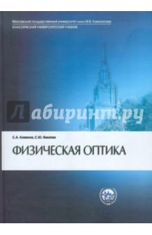 Физическая оптика - Ахманов, Никитин