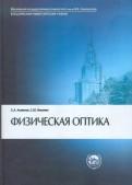 Ахманов, Никитин: Физическая оптика