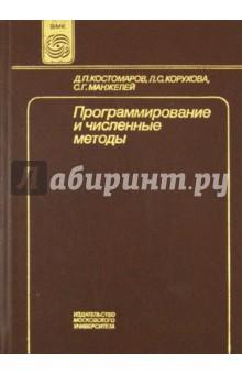 Программирование и численные методы - Костомаров, Корухова, Манжелей