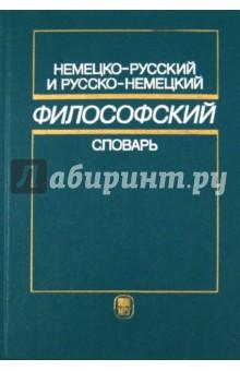 Немецко-русский и русско-немецкий философский словарь - Зоя Зайцева