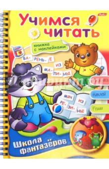 Купить Марина Султанова: Учимся читать