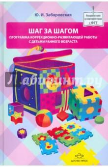 Купить Юлия Забаровская: Шаг за шагом. Программа коррекционно-развивающей работы с детьми раннего возраста ISBN: 978-5-89814-738-9