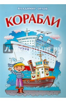 Корабли - Владимир Орлов