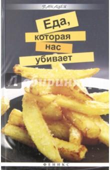 Купить Татьяна Плотникова: Еда, которая нас убивает ISBN: 978-5-222-19310-5