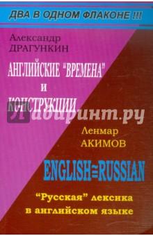 Английские времена и конструкции. Русская лексика в английском языке - Драгункин, Акимов