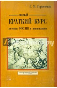 Купить Г. Герасимов: Новый краткий курс истории России и цивилизации. Авторская историческая концепция ISBN: 5-87852-168-7