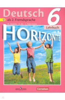 Немецкий язык. 6 класс. Учебник. ФГОС
