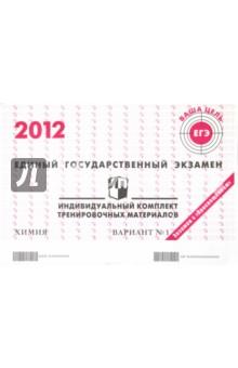 Химия: ЕГЭ 2012: индивидуальный комплект тренировочных материалов: вариант № 1