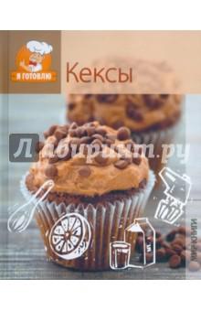 Купить Кексы ISBN: 9785501000667