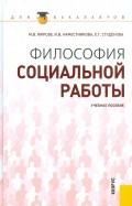 Фирсов, Студенова, Наместникова: Философия социальной работы. Учебное пособие