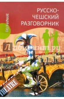 Русско-чешский разговорник - Марта Венцовска