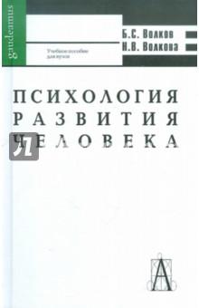 Психология развития человека - Волков, Волкова