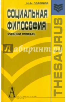 Социальная философия. Учебный словарь - Иван Гобозов