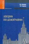 Антонов, Борисов: Лекции по демографии: Учебник для вузов