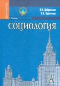 Добреньков, Кравченко: Социология