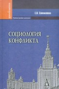 Елена Соломатина: Социология конфликта