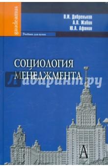 Социология менеджмента - Добреньков, Афонин, Жабин
