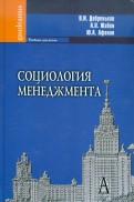 Добреньков, Афонин, Жабин: Социология менеджмента
