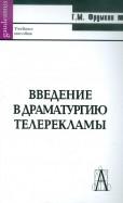 Григорий Фрумкин: Введение в драматургию телерекламы. Учебное пособие