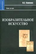 Ирина Кашекова: Изобразительное искусство. Учебник для ВУЗов