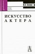 Маргарита Соснова: Искусство актера. Учебное пособие для вузов