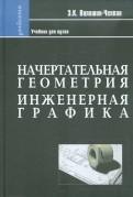 Эдуард ВолошинЧелпан: Начертательная геометрия. Инженерная графика. Учебник для химикотехнологич. специальностей вузов