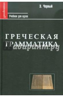 Греческая грамматика в 2-х частях - Э. Черный