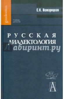 Русская диалектология. Учебник - Софья Пожарицкая