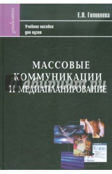 Массовые коммуникации и медиапланирование: Учебное пособие - Елена Головлева