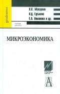 Макаркин, Гуськова, Ляманова: Микроэкономика. Учебник