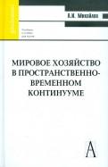 Александр Михайлов: Мировое хозяйство в пространственно-временном континууме