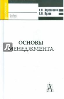 Основы менеджмента - Краев, Хартанович