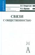 Кондратьев, Абрамов: Связи с общественностью. Учебное пособие для высшей школы