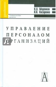 Управление персоналом организации. Учебное пособие для студентов вузов - Маренков, Косаренко