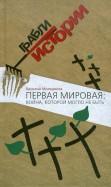 Василий Молодяков: Первая мировая: война, которой могло не быть