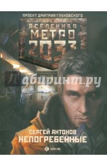 Метро 2033. Непогребенные - Сергей Антонов