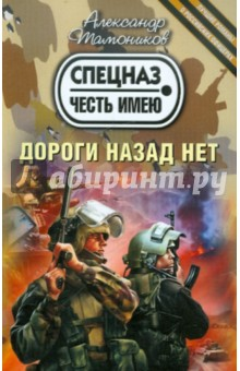 Дороги назад нет - Александр Тамоников