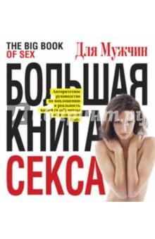 большая книга секса от мира книги читать