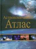 Астрономический атлас обложка книги
