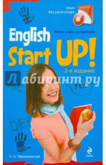 Начни учить английский! = English Start-Up (+CD) - Наталья Черниховская