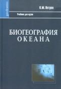 Кирилл Петров: Биогеография океана: Учебник