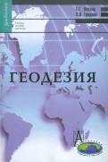 Поклад, Гриднев: Геодезия: Учебное пособие для вузов