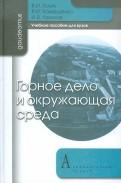 Голик, Комащенко, Леонов: Горное дело и окружающая среда